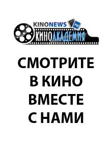 Статья: КиноАнонс. Фильмы сентября 2020 года (Читайте на KinoNews.ru)