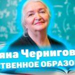 Татьяна Черниговская «Каким должно быть качественное современное образование?»